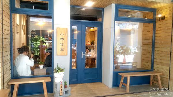 小林冰堂.宜蘭羅東,強調天然手作霜淇淋與冰品的文青咖啡店