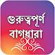 বাংলা বাগধারা বই Bangla Bagdhara Book Download for PC Windows 10/8/7