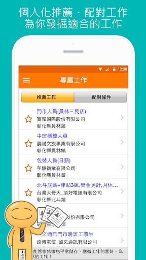 104 Job Search 1.10.3 screenshots 3