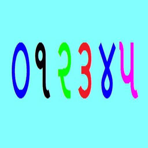 Gujarati Number (app)