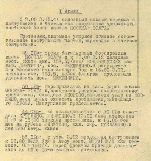Документы военных лет 50 осбр (до переброски под Старую Руссу)