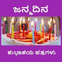 ಹುಟ್ಟುಹಬ್ಬದ ಶುಭಾಶಯಗಳು - Birthday Wishes in Kannada icon