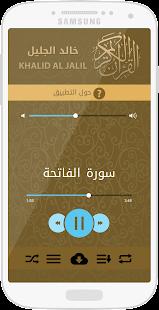 Kalid Jalil Reciter Quran Audio By Khalid Al Jalil - náhled