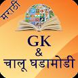 Marathi GK & Current Affairs 2017 (Notes & MCQ)