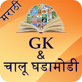 Marathi GK & Current Affairs 2017 (Notes & MCQ)