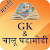 Marathi GK & Current Affairs 2017 (Notes & MCQ) file APK for Gaming PC/PS3/PS4 Smart TV