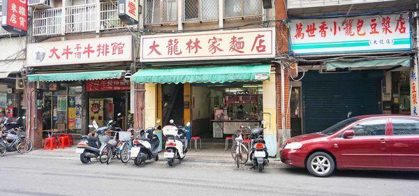 大龍林家麵店