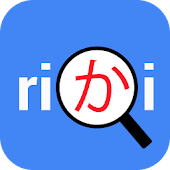 Japanese Dictionary Rikai