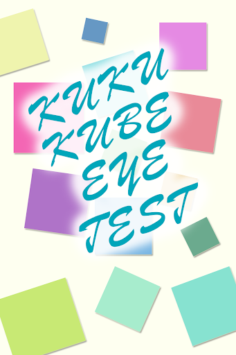 キューブの色差 - 目のためのテスト