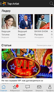 Artist.ru- screenshot thumbnail