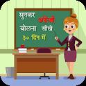 Learn English Speaking - English Kaise Bole icon