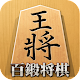 Shogi Free - Japanese Chess (game)