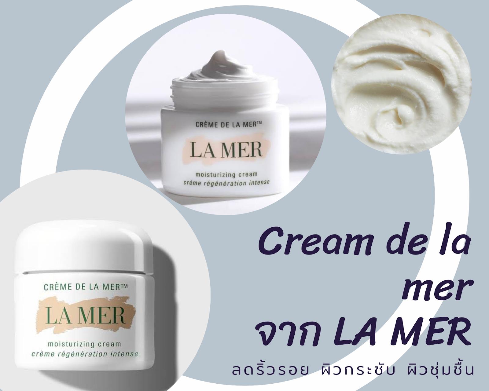 เหมาะสำหรับริ้วรอยลึก : Cream de la mer (LA MER)