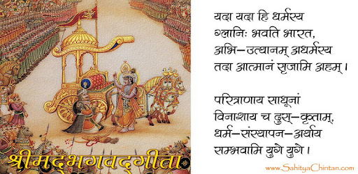Shrimad Bhagwat Gita In Hindi - Apps on Google Play