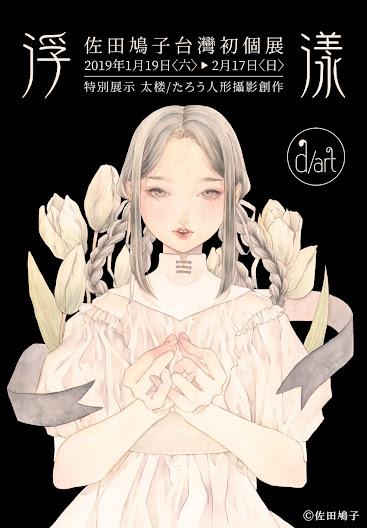 [迷迷展覽] 浮盪於紙上的水漾少女~水彩肖像插畫家 佐田鳩子 台灣初個展