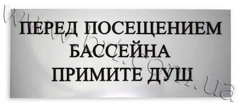 Photo: Информационная табличка в бассейн. Пластик серебро/черный, гравировка и резка лазером