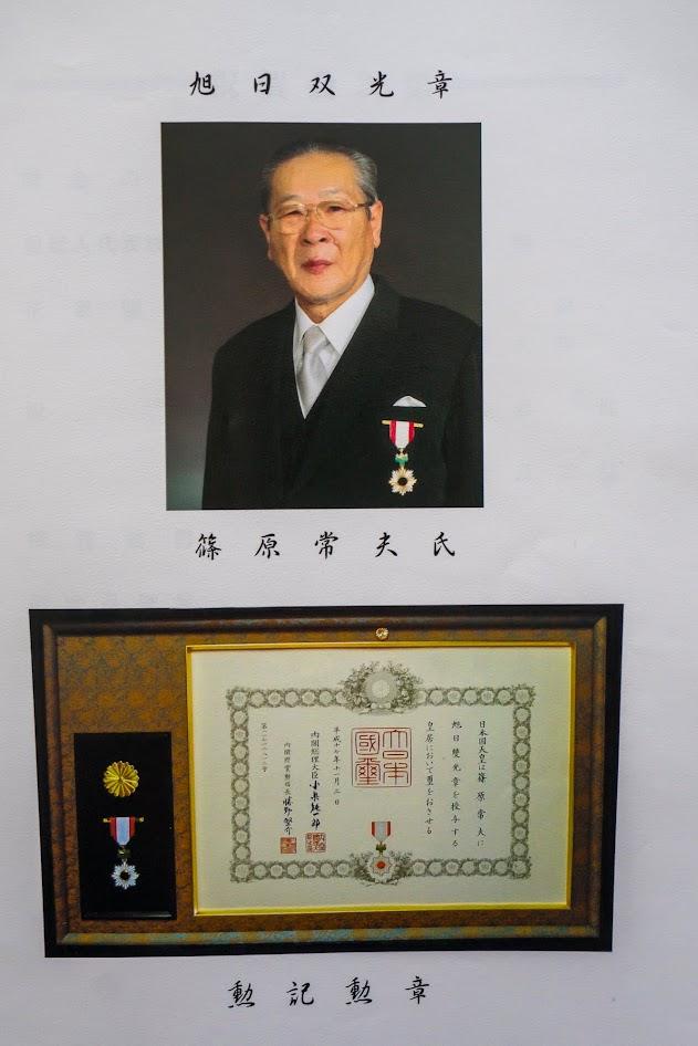 篠原常夫氏・旭日双光章受賞祝賀会(平成17年12月3日)パンフレットより