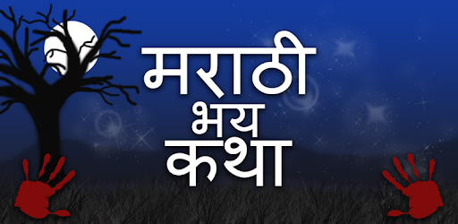 Marathi Horror Stories - Apps on Google Play