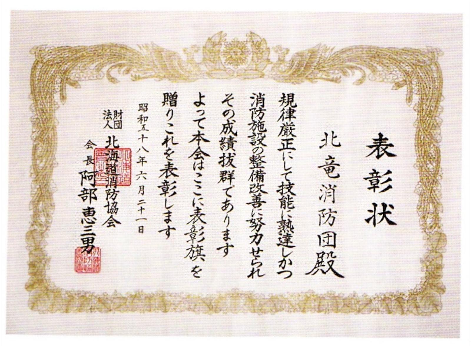 Photo: 優良消防団表彰 昭和58年(1983年) 北海道消防協会長