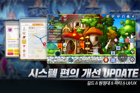 메이플스토리M- screenshot thumbnail