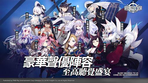 碧藍 航線 screenshot 5