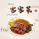 中华客家菜,客家菜的做法,客家菜怎么做,客家菜,客家菜的步骤 Download on Windows