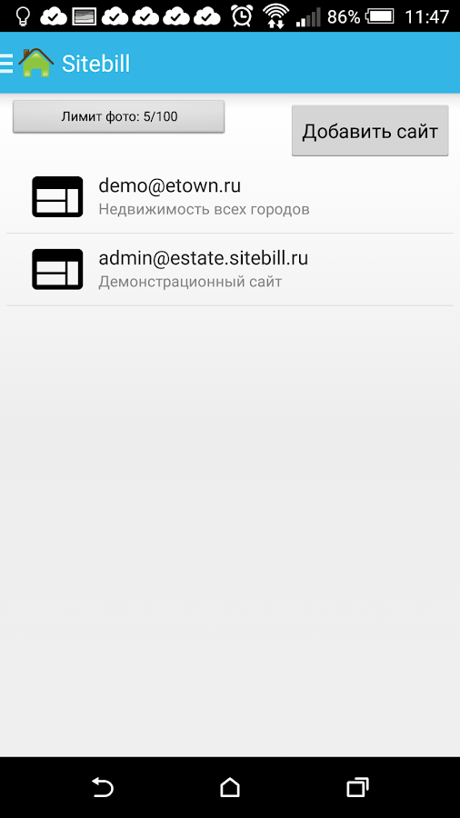 Sitebill- screenshot