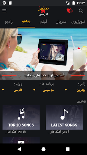 JadooTV Farsi App Report on Mobile Action - App Store Optimization