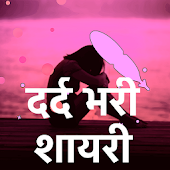 Hindi Dard Bhari Shayari 2018 Images - दर्द शायरी