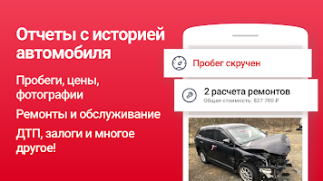 screenshot of Дром – цены на машины