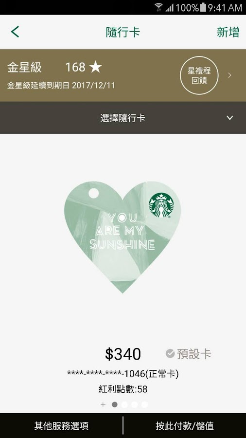Starbucks TW- screenshot