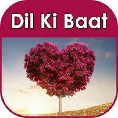 दिल की बात hindi sms - screenshot