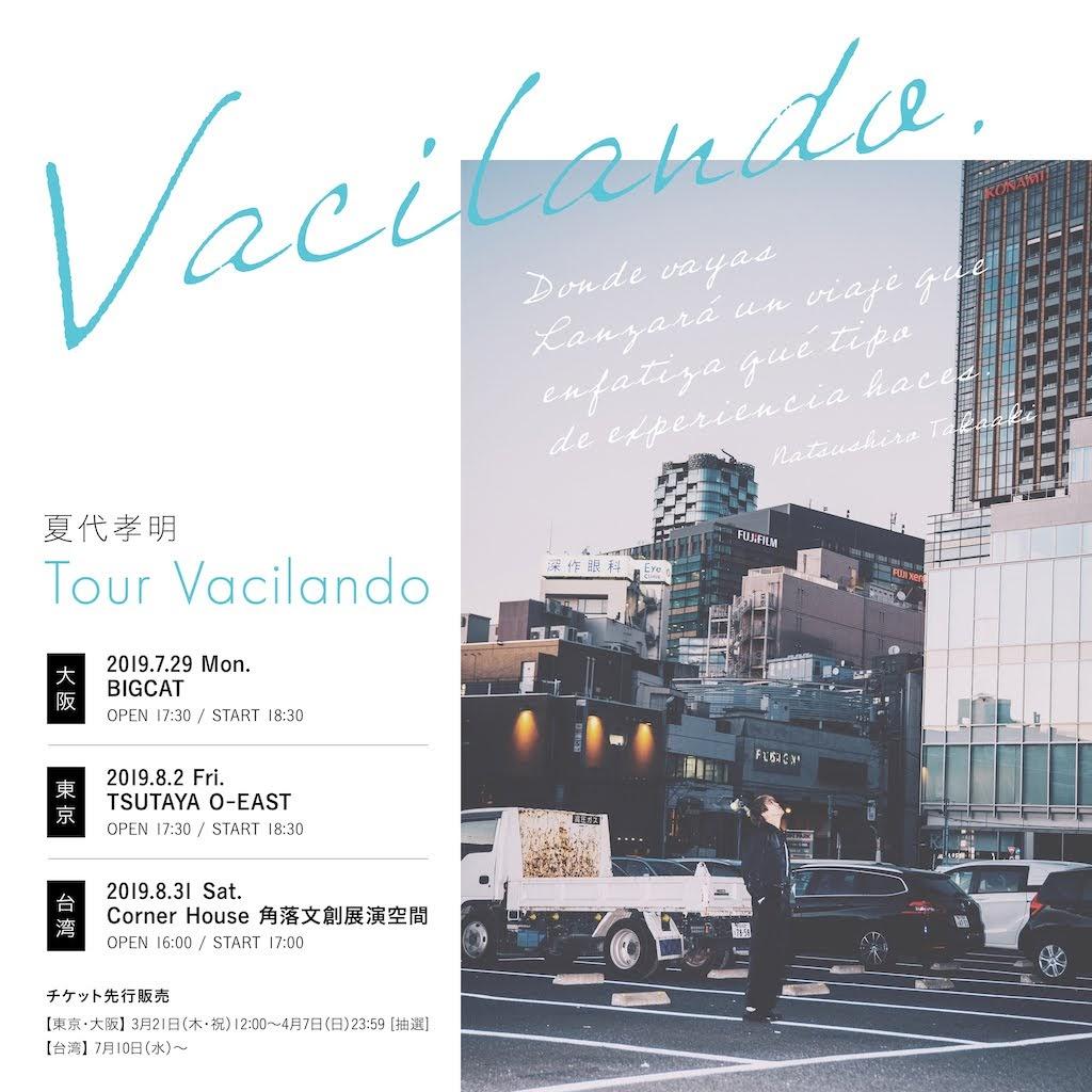 [演唱會情報] NICO 歌手 夏代孝明 今夏來台開唱