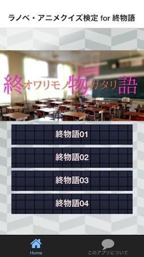 人気ラノベ・アニメクイズ検定 for 終物語 物語シリーズ
