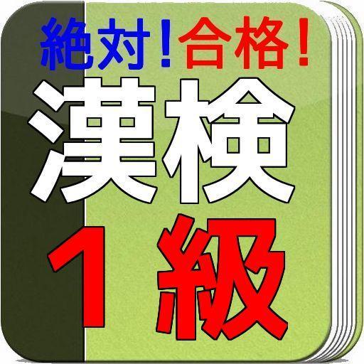 漢字検定 1級 絶対合格! 漢検サプリ 一般常識にも! 教育 LOGO-玩APPs
