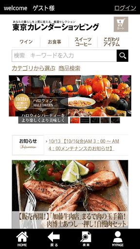 東京カレンダーのワイン・スイーツ・グルメギフト