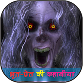 Bhoot-Pret ki Hindi Kahaniyan