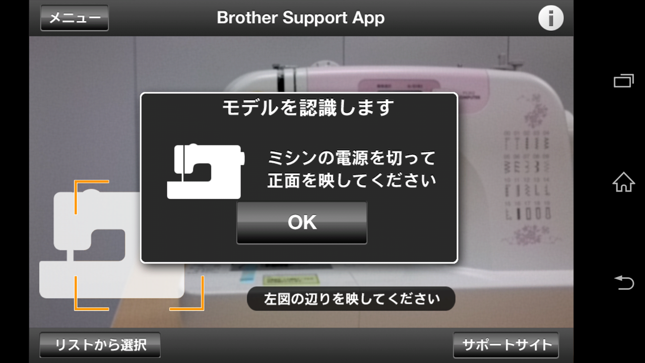 Brother support app android apps on google play for Brother support
