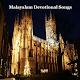 Malayalam Devotional Songs (app)
