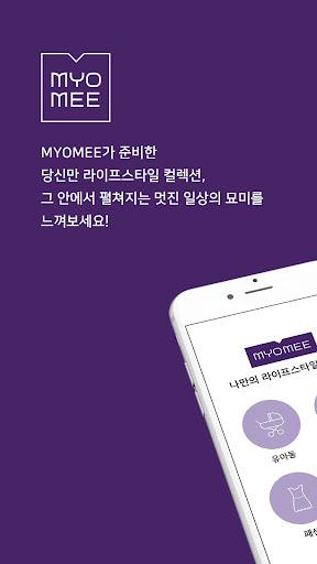 MYOMEE(묘미) - 나만의 라이프스타일 컬렉션 screenshot 1