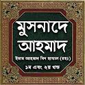 মুসনাদে আহমদ - Musnade Ahmad Bangla icon
