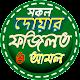 দোয়া কবুলের শর্তাবলী ও আমল ~ Duyar boi ~ দোয়ার বই APK