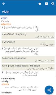 Oxford English Urdu Dictionary Screenshot