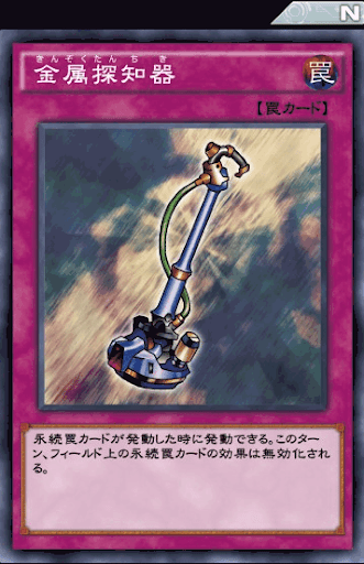 金属探知器