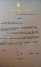 Photo: Вітальний лист учасникам Конференції Соціальне партнерство. Спільні виклики - спільне майбутне від Кабінету Міністрів України