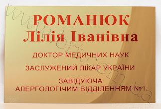 Photo: Табличка на дверь с фамилией. Металл зеркальный золотистый, печать сублимационная
