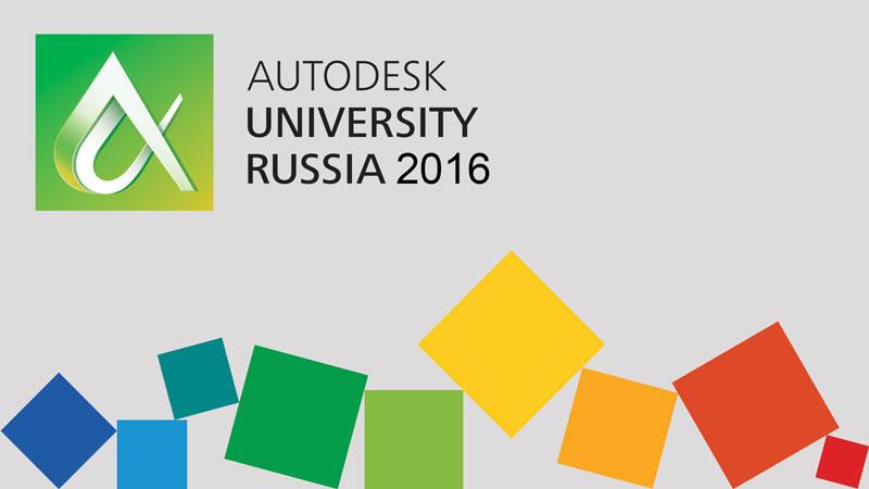 Регистрация на Autodesk University Russia 2016 открыта!