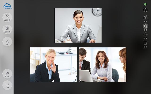 263视频会议桌面共享插件