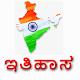 History in Kannada apk
