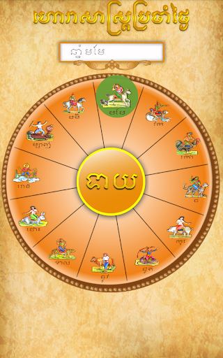 Horoscope in Khmer - Horasas